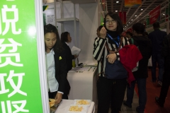 2018 Oct 18 - Beijing Seed Congress by SWL (15)