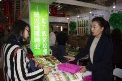 2018 Oct 18 - Beijing Seed Congress by SWL (21)