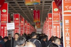 2018 Oct 18 - Beijing Seed Congress by SWL (23)