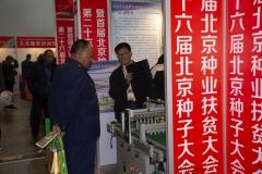 2018 Oct 18 - Beijing Seed Congress by SWL (25)