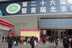 2018 Oct 18 - Beijing Seed Congress by SWL (3)