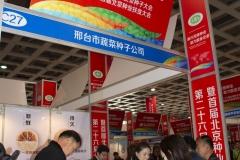 2018 Oct 18 - Beijing Seed Congress by SWL (34)