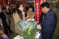 2018 Oct 18 - Beijing Seed Congress by SWL (35)
