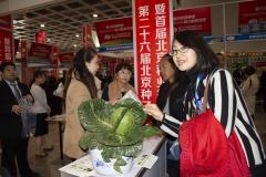 2018 Oct 18 - Beijing Seed Congress by SWL (36)