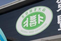 2018 Oct 18 - Beijing Seed Congress by SWL (4)