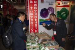 2018 Oct 18 - Beijing Seed Congress by SWL (40)