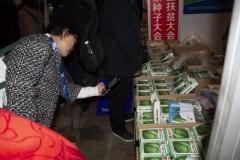 2018 Oct 18 - Beijing Seed Congress by SWL (41)