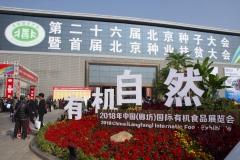 2018 Oct 18 - Beijing Seed Congress by SWL (5)