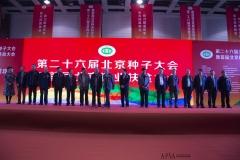 2018 Oct 18 - Beijing Seed Congress by SWL (61)