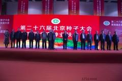 2018 Oct 18 - Beijing Seed Congress by SWL (62)