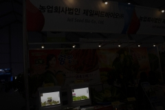2018 Oct 23 - Korea Seed Expo by SWL (141)