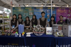 2018 Oct 23 - Korea Seed Expo by SWL (154)