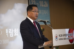 2018 Oct 23 - Korea Seed Expo by SWL (16)
