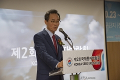 2018 Oct 23 - Korea Seed Expo by SWL (19)