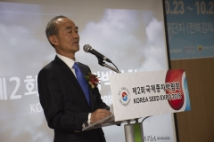 2018 Oct 23 - Korea Seed Expo by SWL (20)