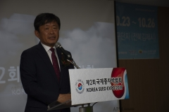 2018 Oct 23 - Korea Seed Expo by SWL (22)